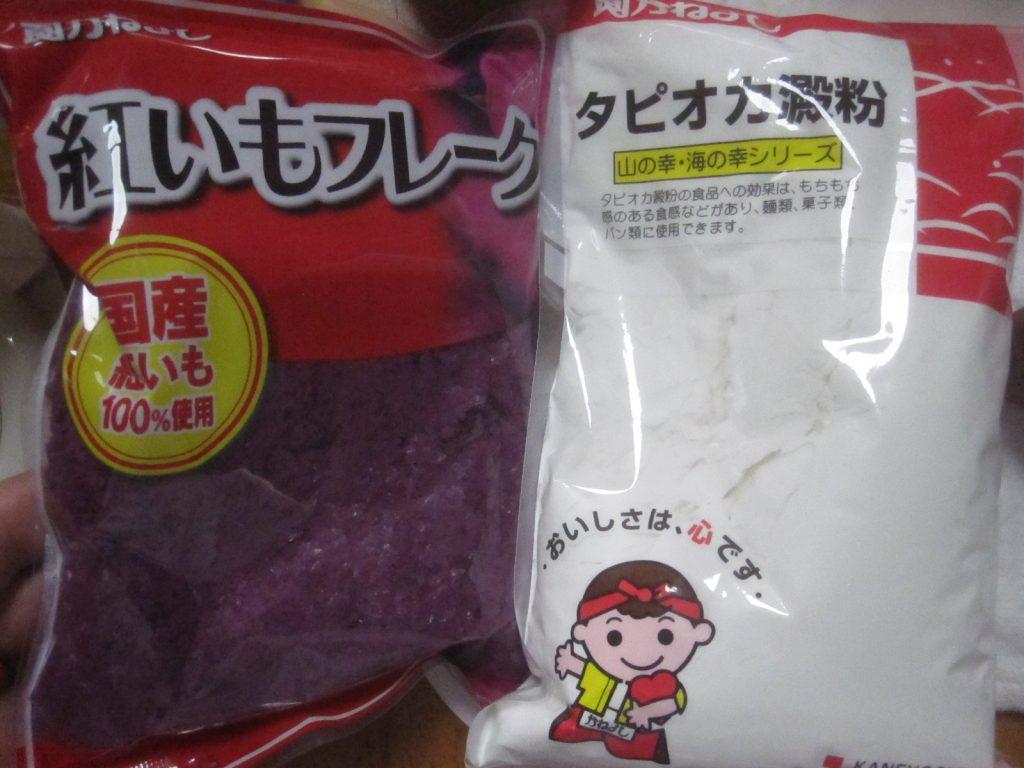 うむくじ天ぷらの材料:紅芋フレーク、タピオカ粉