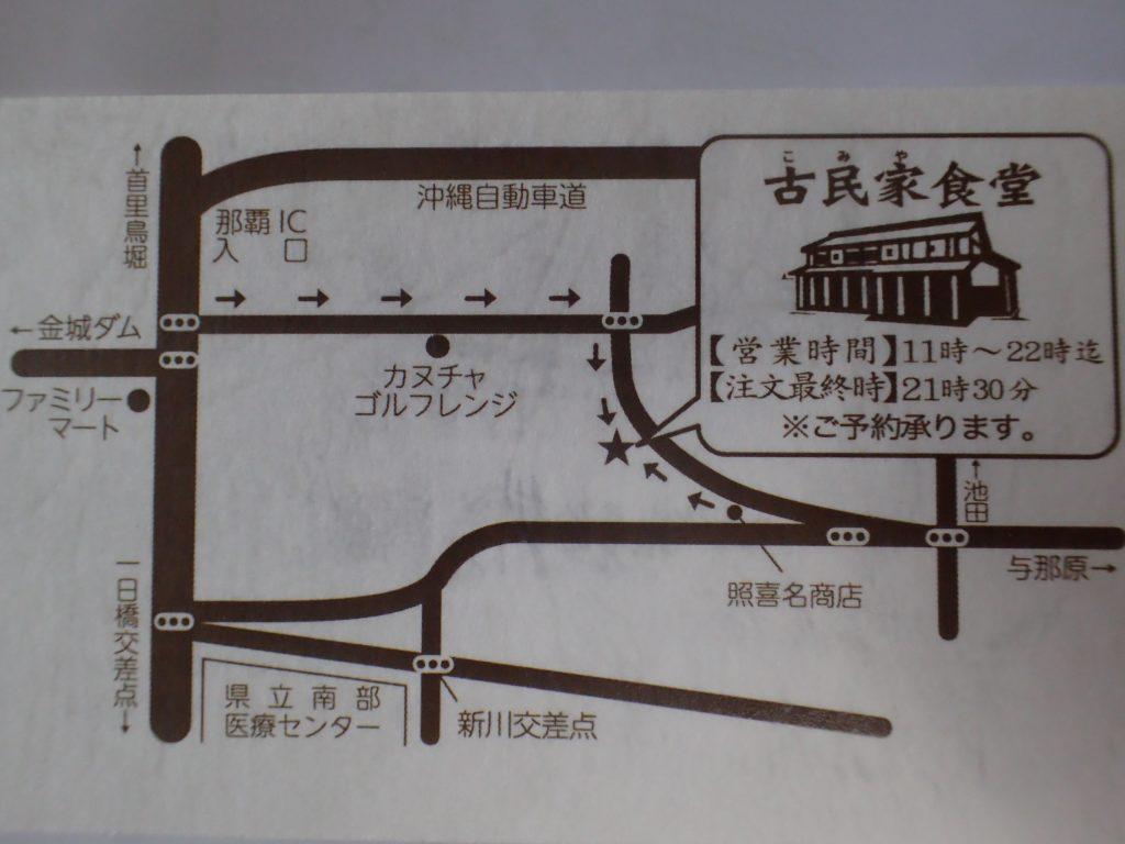 [南風原町](こみや)古民家食堂の名刺裏の店舗アクセスマップ・地図