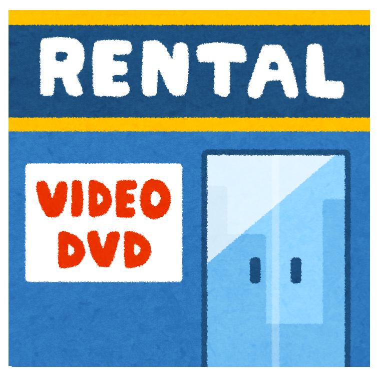 レンタルビデオ・DVDショップのイラスト