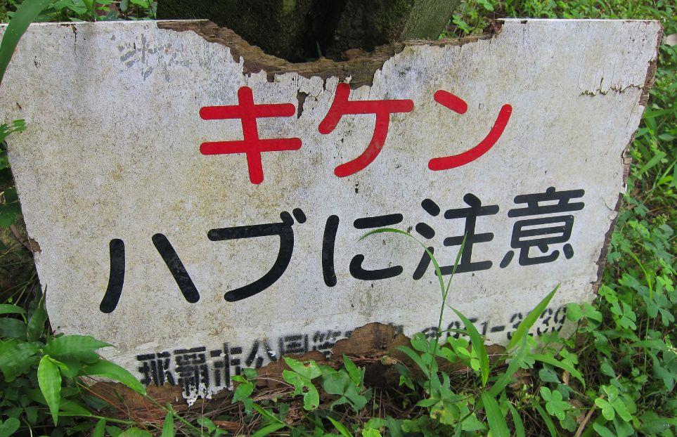 咬まれて死亡事故も発生する危険なヘビへの注意喚起『キケン!ハブに注意!』看板
