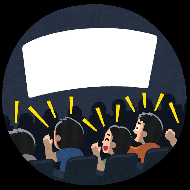 映画館で観客が歓声を上げる様子のイラスト