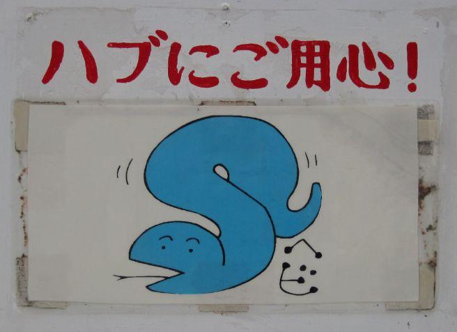ハブに注意!沖縄特有の毒蛇警戒を促す看板
