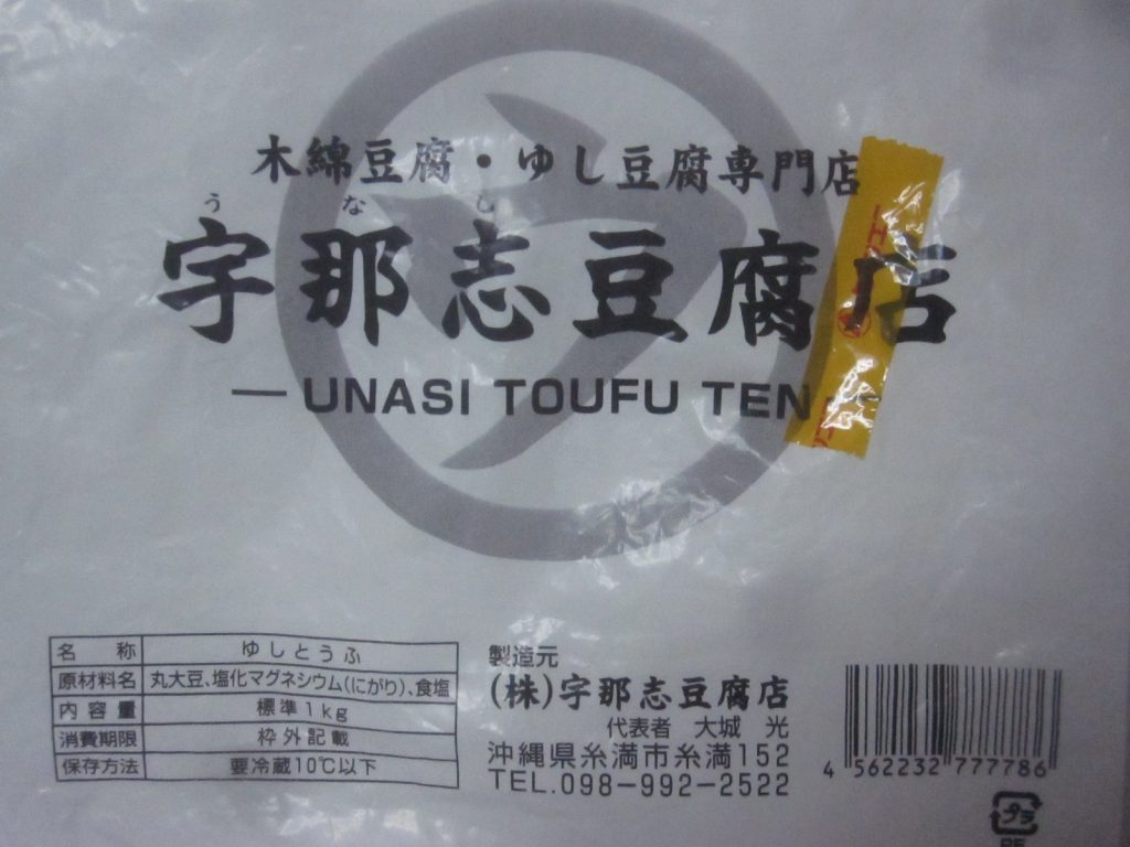 沖縄県本島南部の糸満市にある宇那志豆腐店のロゴマーク