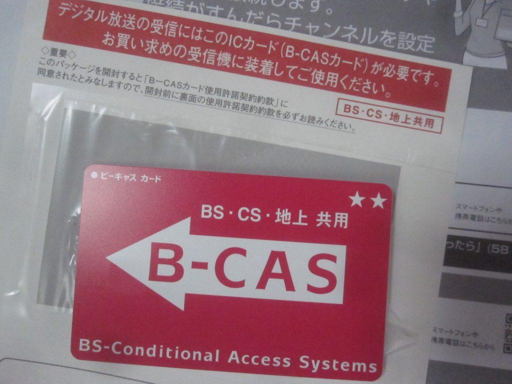 B-CASカードをセットして設定を進める