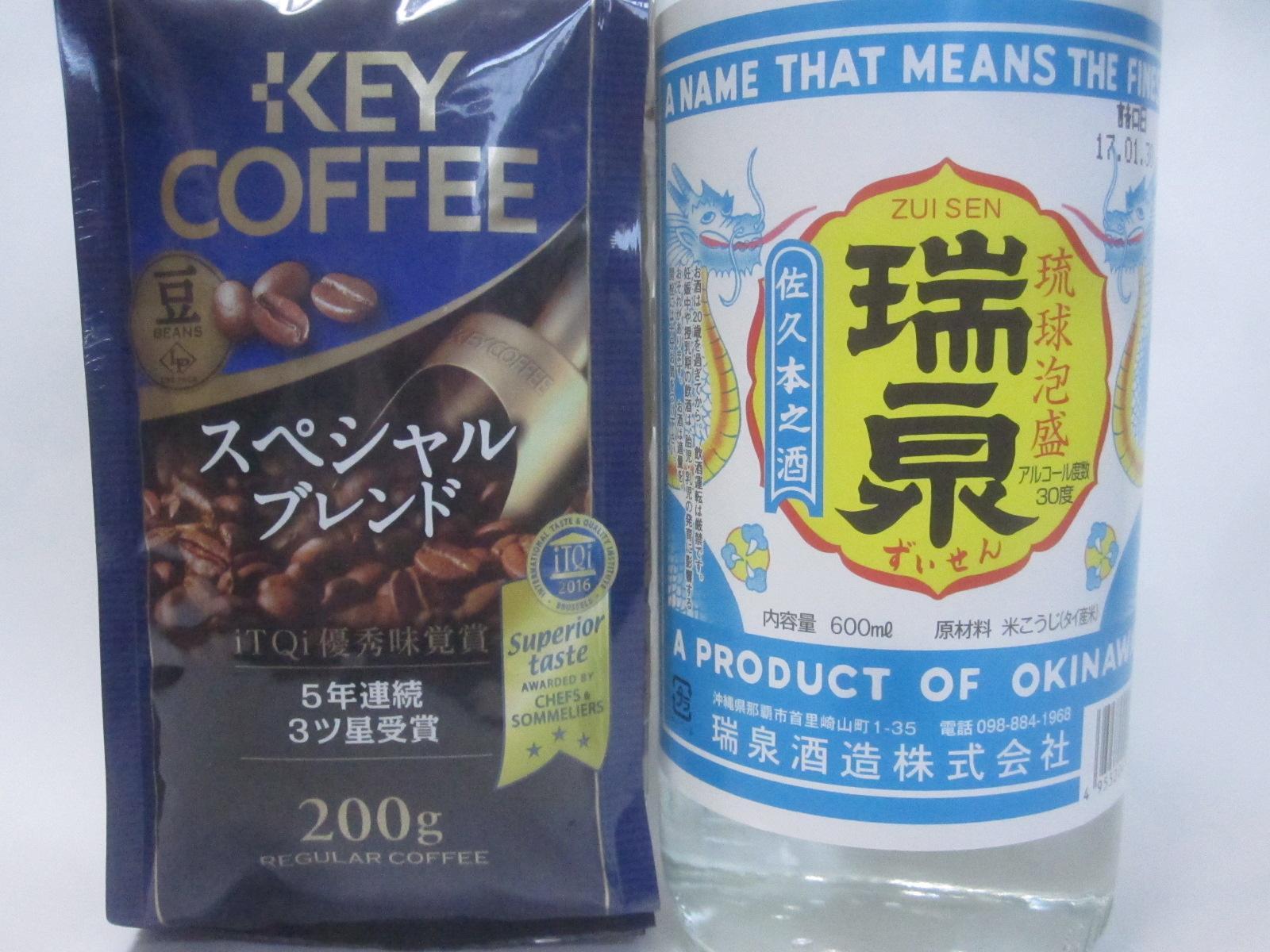 新品未開封の珈琲豆と泡盛「瑞泉」