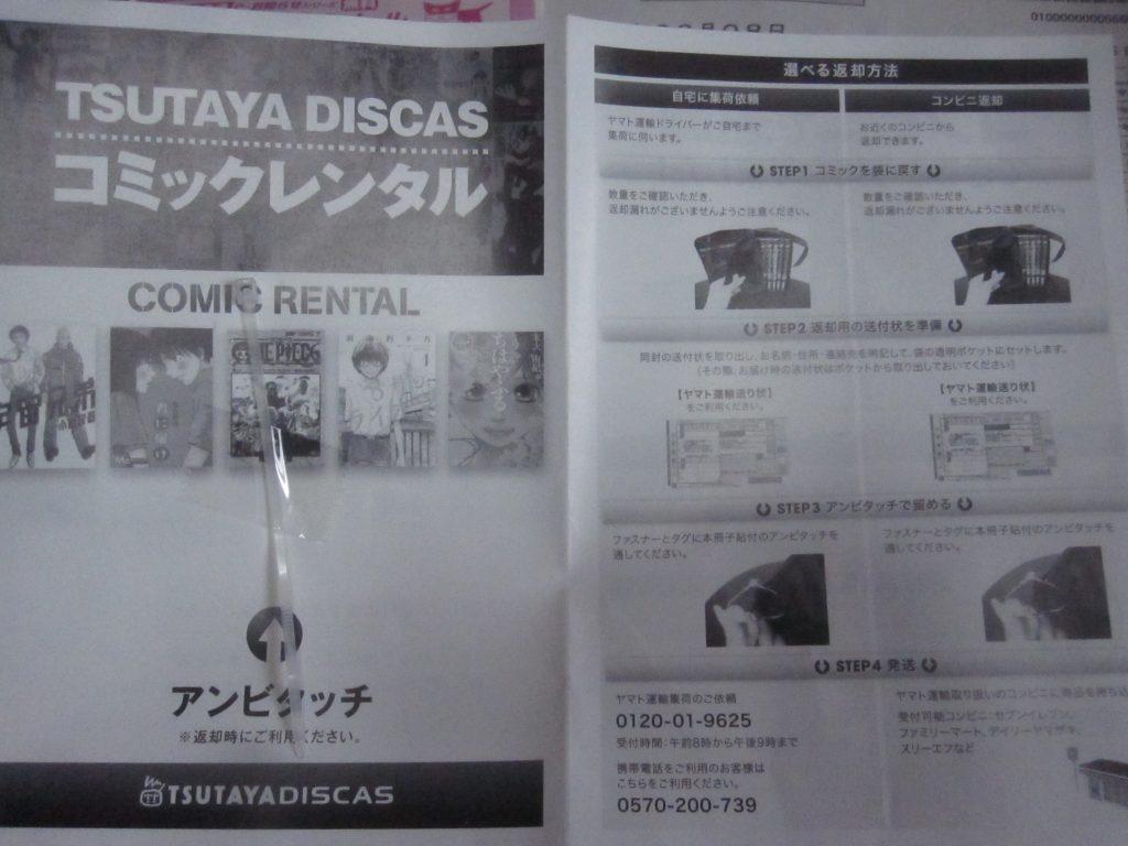 TSUTAYA DISCASコミックレンタルの注意事項