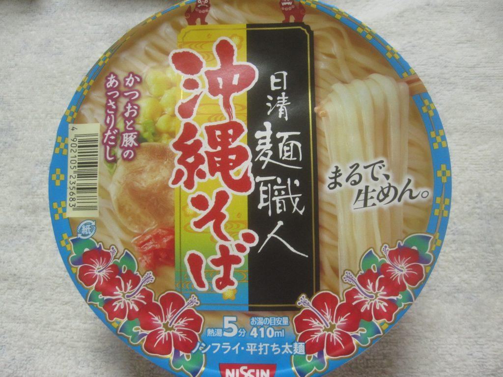 新発売!日清麺職人 沖縄そば(かつおと豚のあっさりだし)