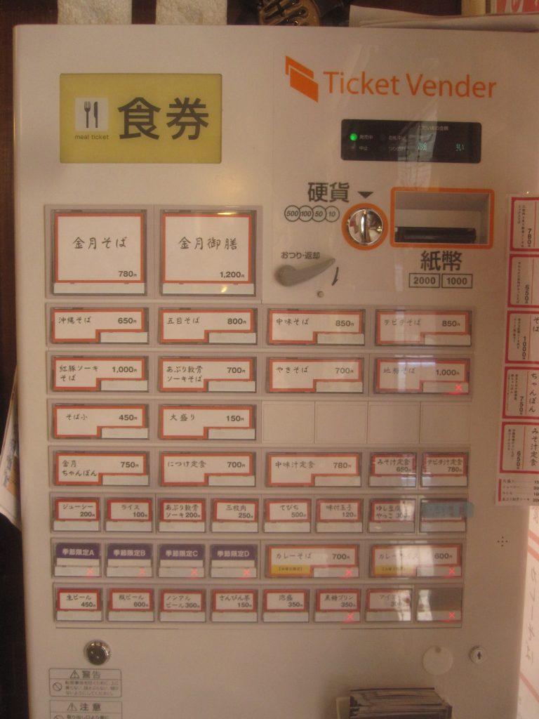 店舗入口の側に置かれた食券機でメニュー券を購入して注文する方式システム