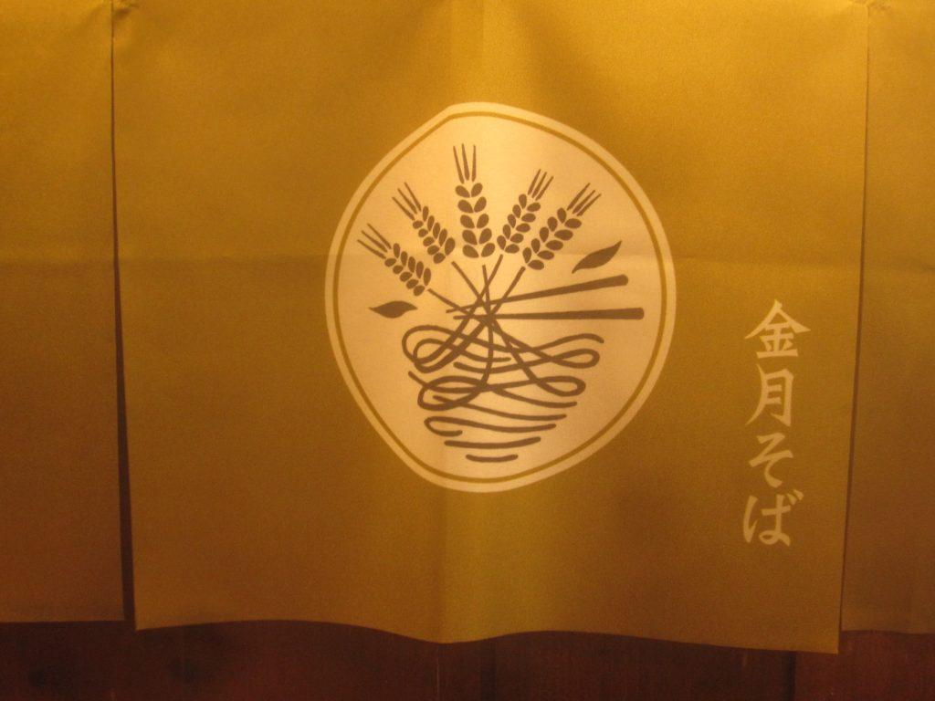 お茶の色?緑色?小麦色?の小麦と沖縄そば麺のイラストが描かれた暖簾(のれん)