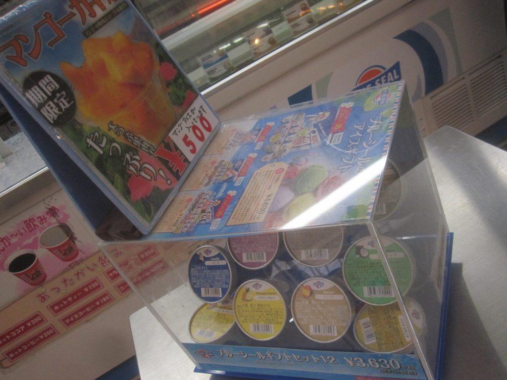 沖縄旅行で訪れて本土の知人・家族へのお土産に全国発送も行っているBLUE SEAL(ブルーシールアイスクリーム)