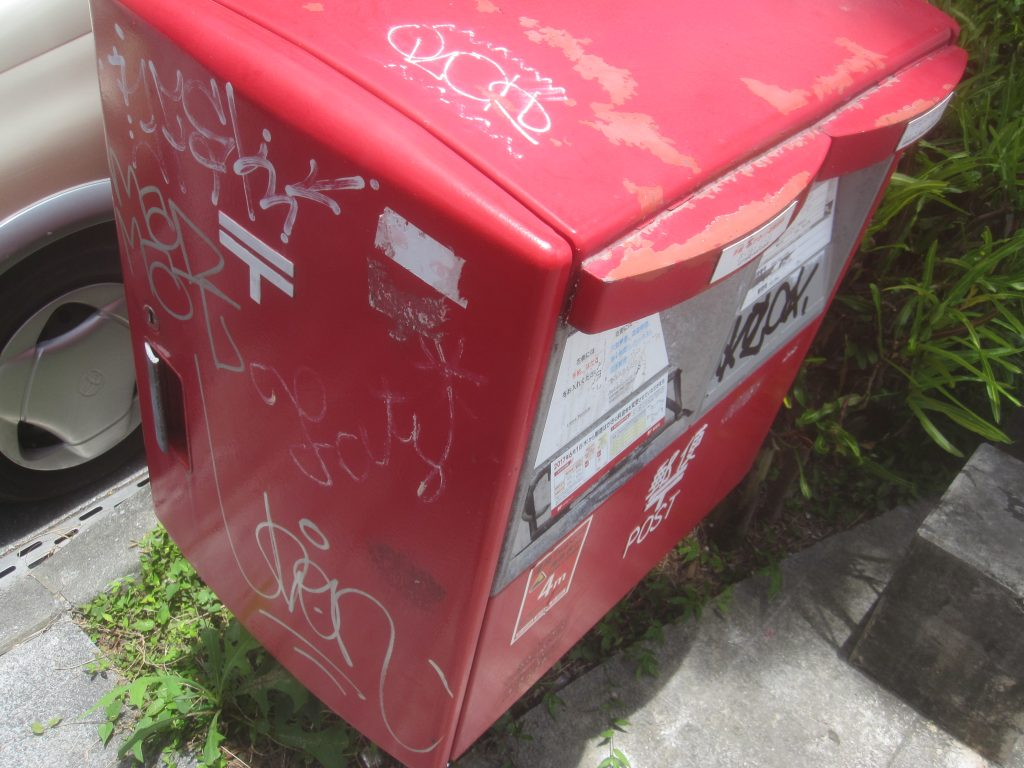 郵便ポストにも落書きがされていて悲しくて恥ずかしくて情けなくなる