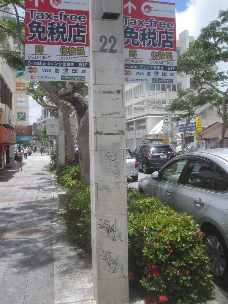 国際通りの至る所に残された落書きに価値や意味など全く感じられない
