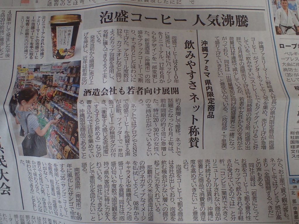泡盛コーヒーの人気が新聞記事で紹介されていた