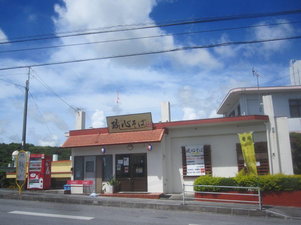 沖縄県本島南部の南城市大里にある沖縄そば屋さん「琉心そば」外観図