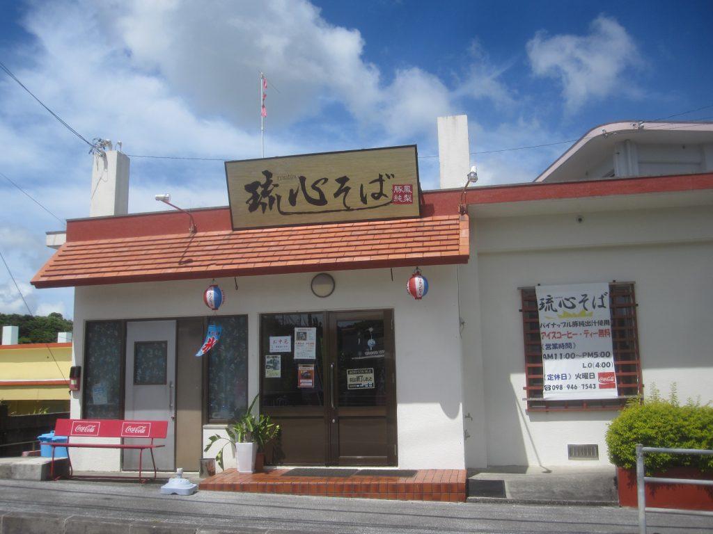 """沖縄そば屋さん""""琉心そば""""店舗外観図"""