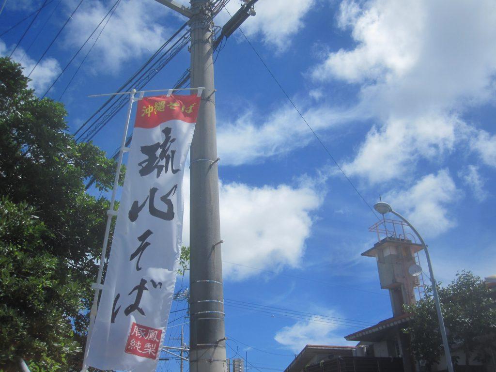 """店舗の目印は道路沿いに立てられた""""のぼり旗"""""""