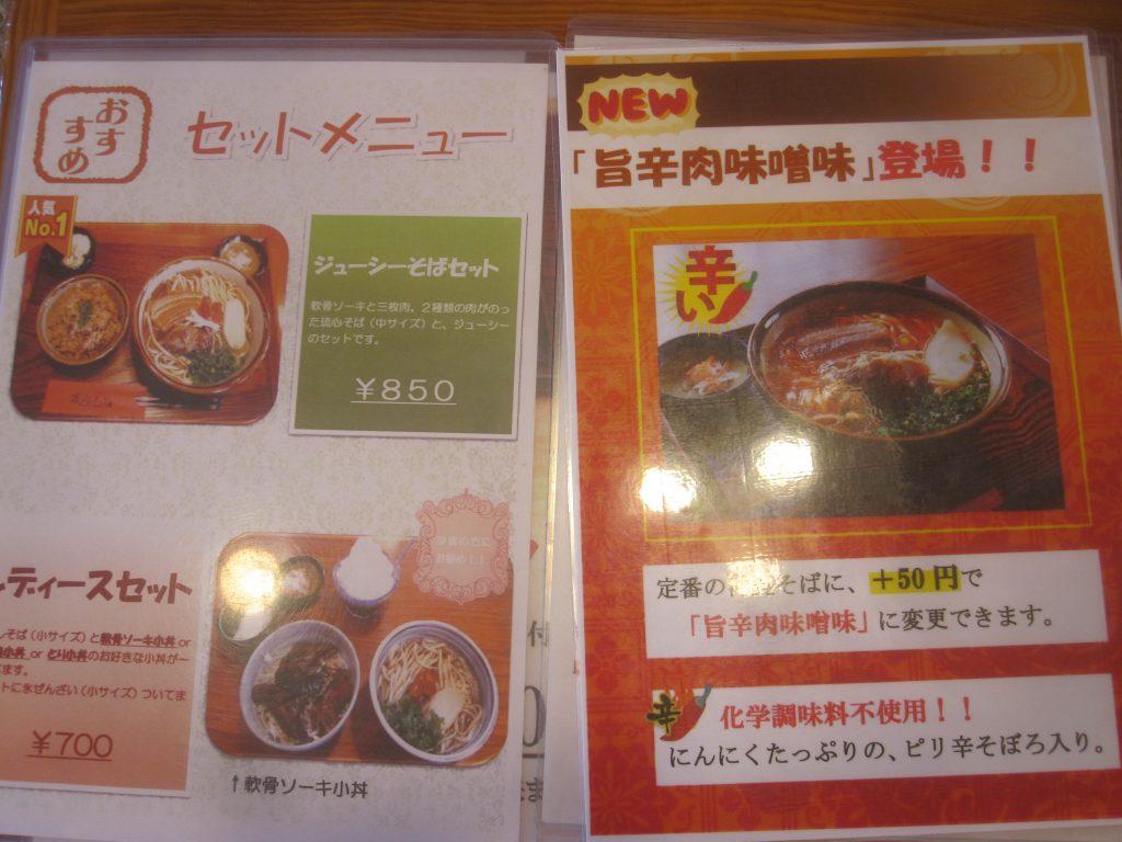 各テーブルに置かれているメニュー表で料理を選ぶ