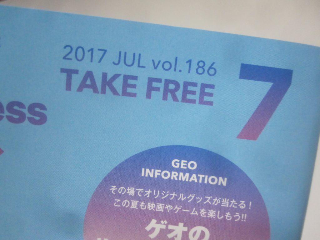 TAKE FREE(テイクフリー)無料で配布されている新作情報などのフリーマガジン・ペーパー