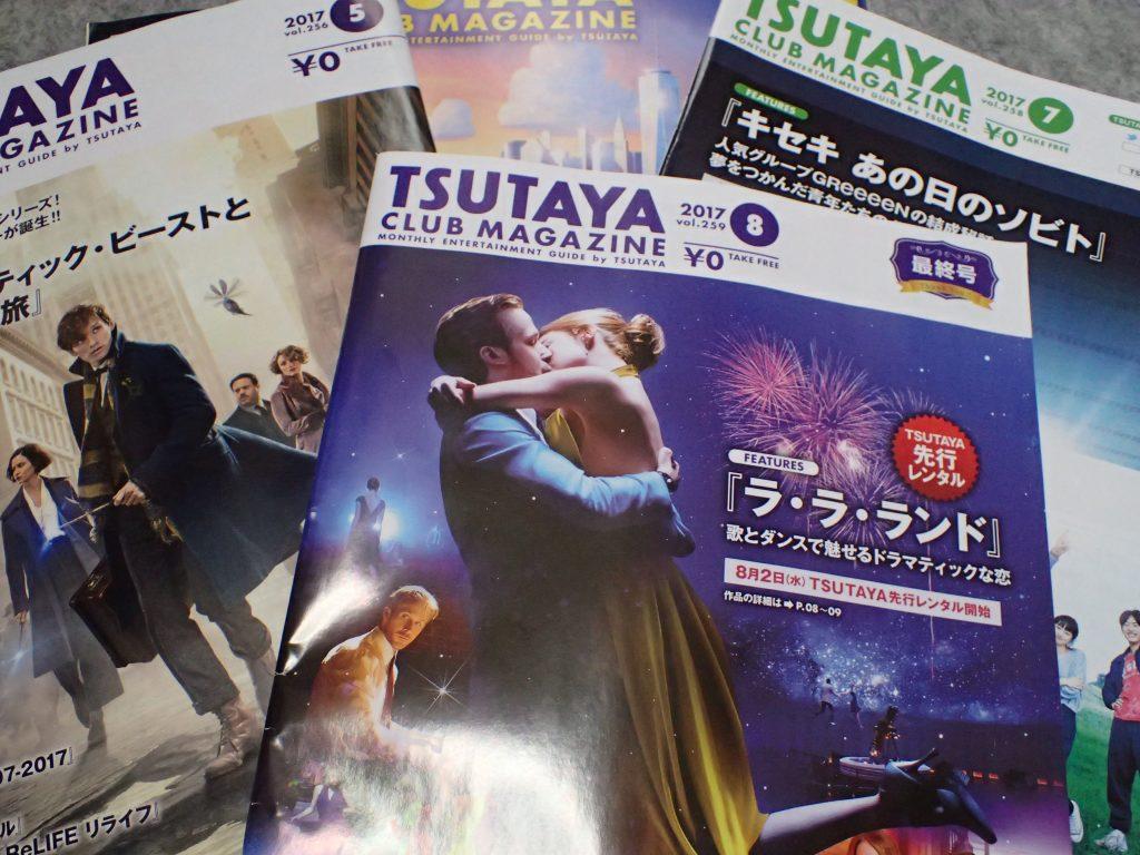 毎月20日に楽しみにしているTSUTAYA CLUB MAGAZINE(ツタヤクラブマガジン)の最新号を取ってきた