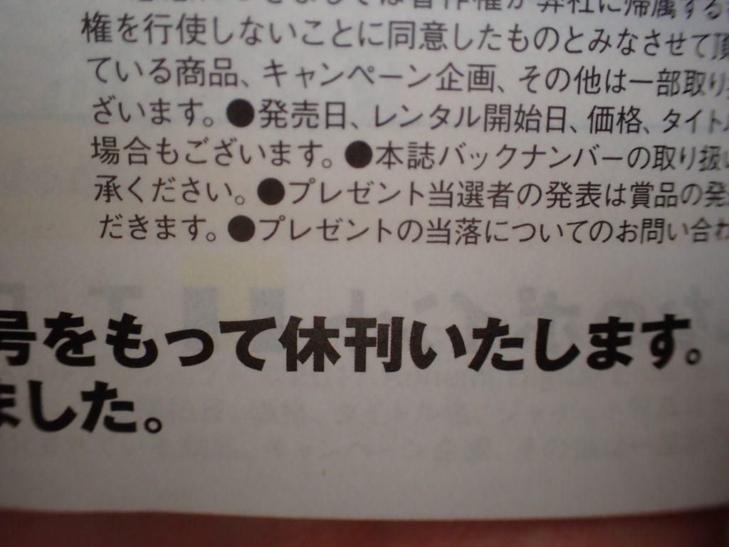 TSUTAYA CLUB MAGAZINEは今号をもって休刊いたします。長らくご愛読いただきありがとうございました。