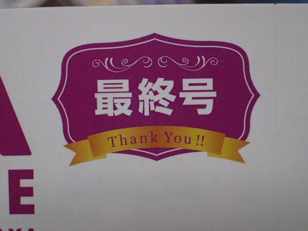 """2017年8月発刊の第259号にのみ載っている""""最終号Thank You""""のメッセージ"""