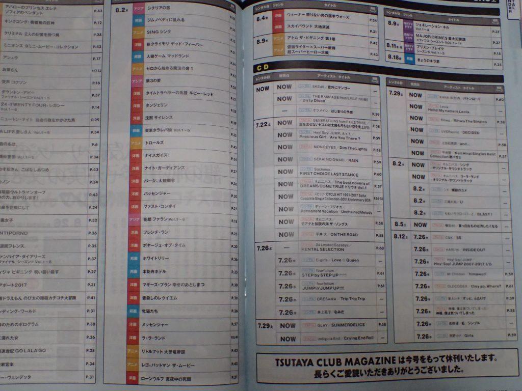 ツタヤレンタルカレンダーページには休刊のお知らせが載っていた