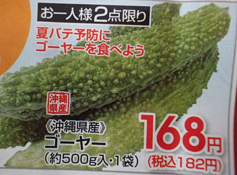 チラシの商品紹介欄「沖縄県産ゴーヤー」168円