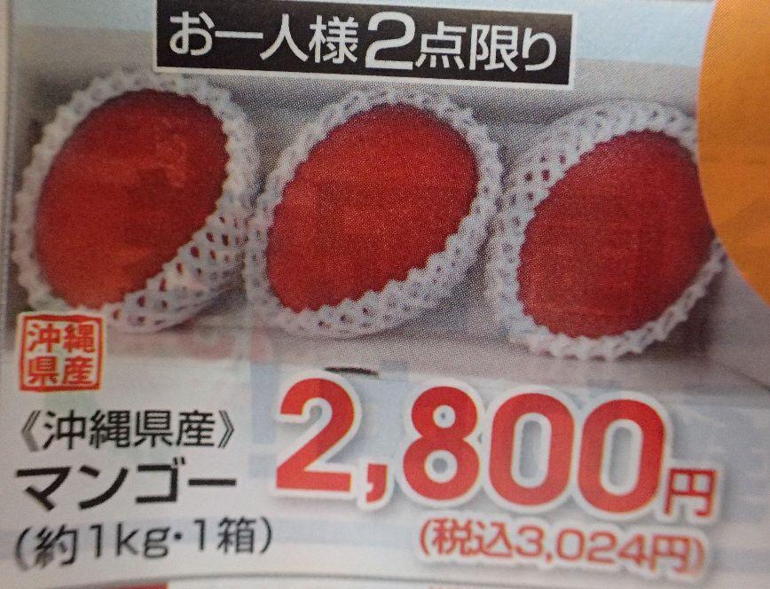 新聞折込チラシに載っているスーパーのマンゴー