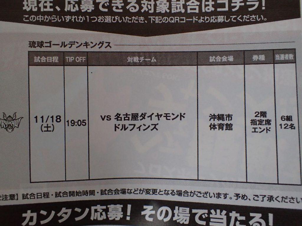 応募できる対象試合はバスケットボールの琉球ゴールデンキングス!