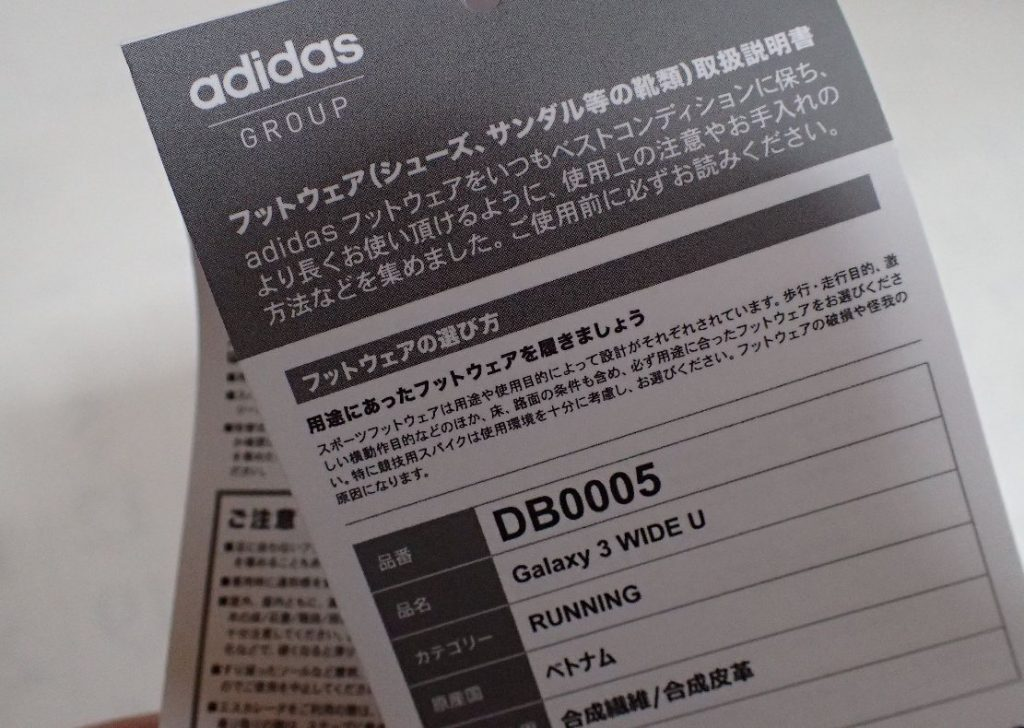 靴の取扱説明書・お手入れ方法