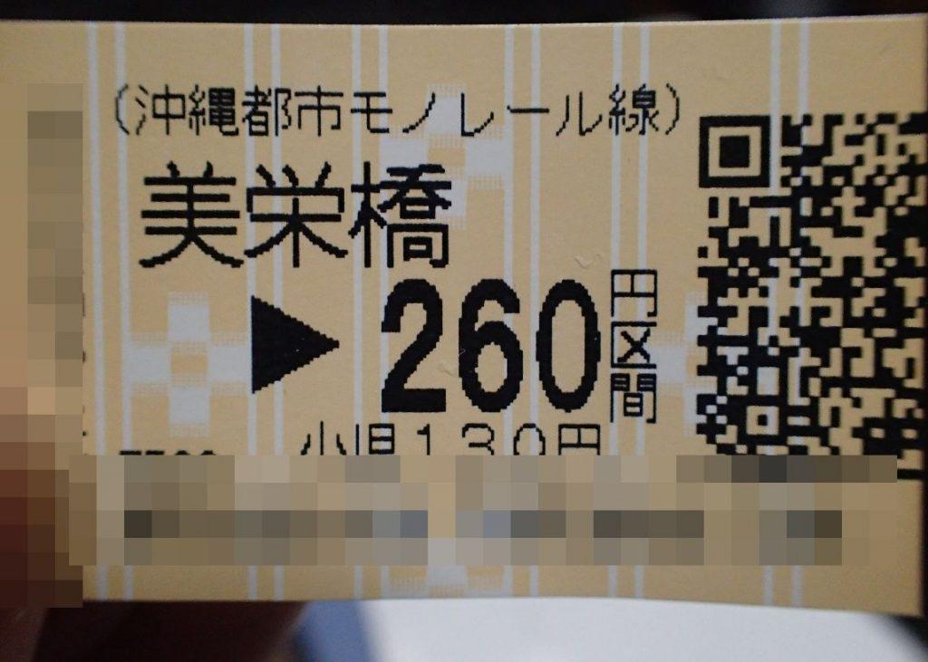 沖縄モノレール・ゆいレールの乗車券キップ