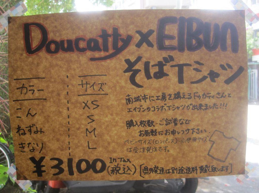 doucatty(ドゥカティ)とのコラボレートそばTシャツの価格表