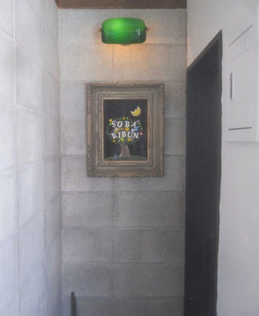 トイレ入口には緑色のカバーが特徴のバンカーズランプ