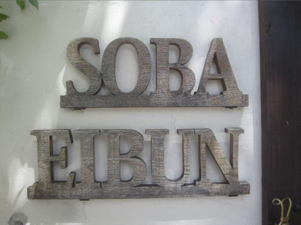 店主の中村栄文さんの名前がついたSOBA EIBUNの看板