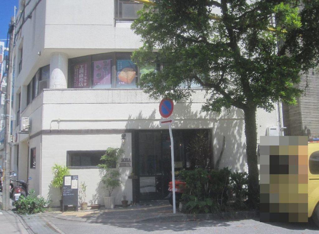 那覇市壷屋OKINAWA SOBA EIBUN(エイブン)の店舗外観写真