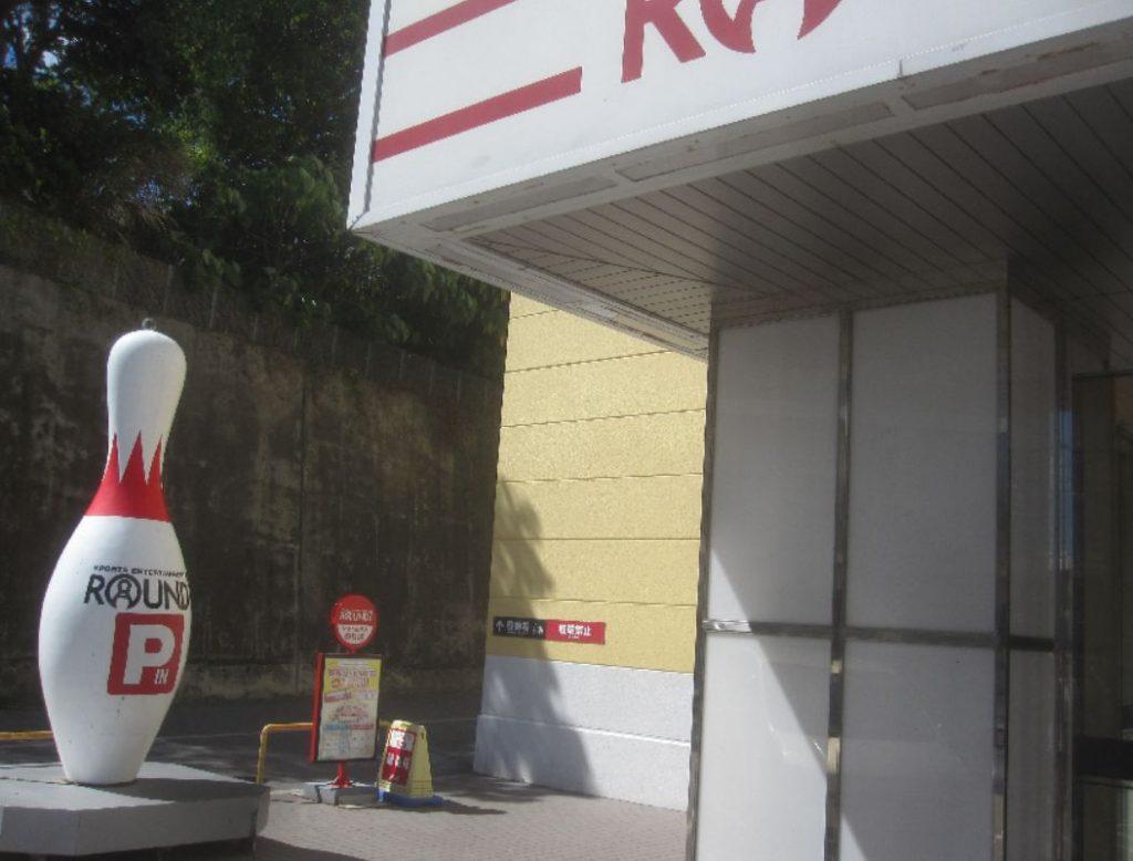 沖縄県内のラウンドワン施設の入り口