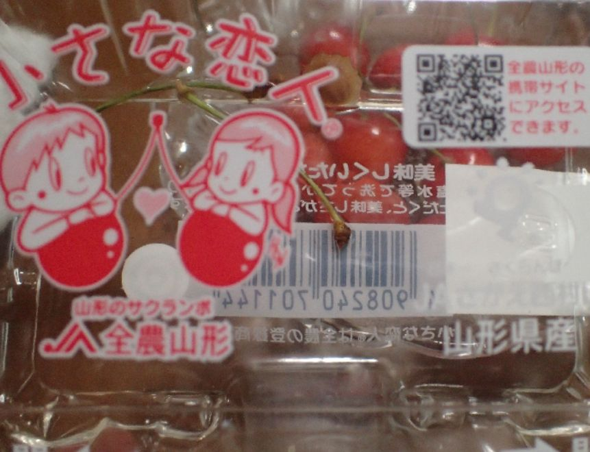 山形県産のサクランボ「小さな恋人」のパック
