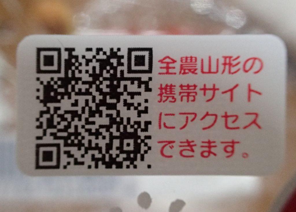 全農山形の携帯サイトへアクセスするQRコード