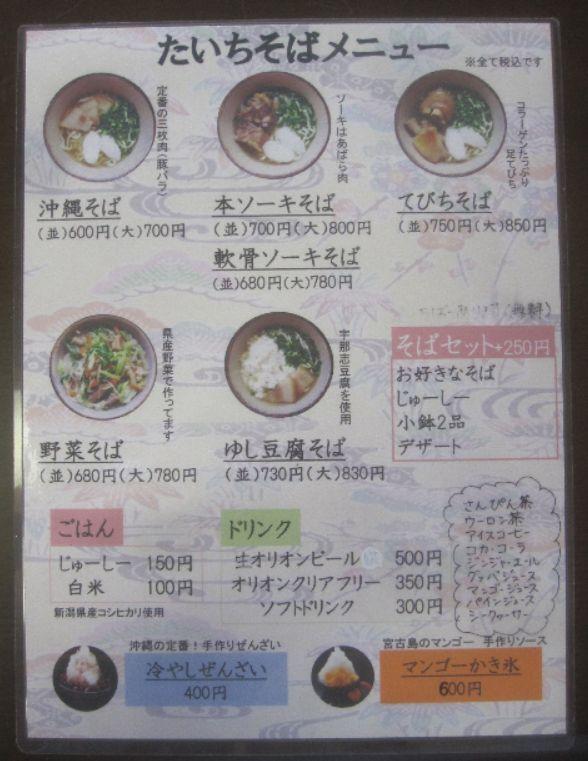 「たいちそば」料理メニュー一覧表