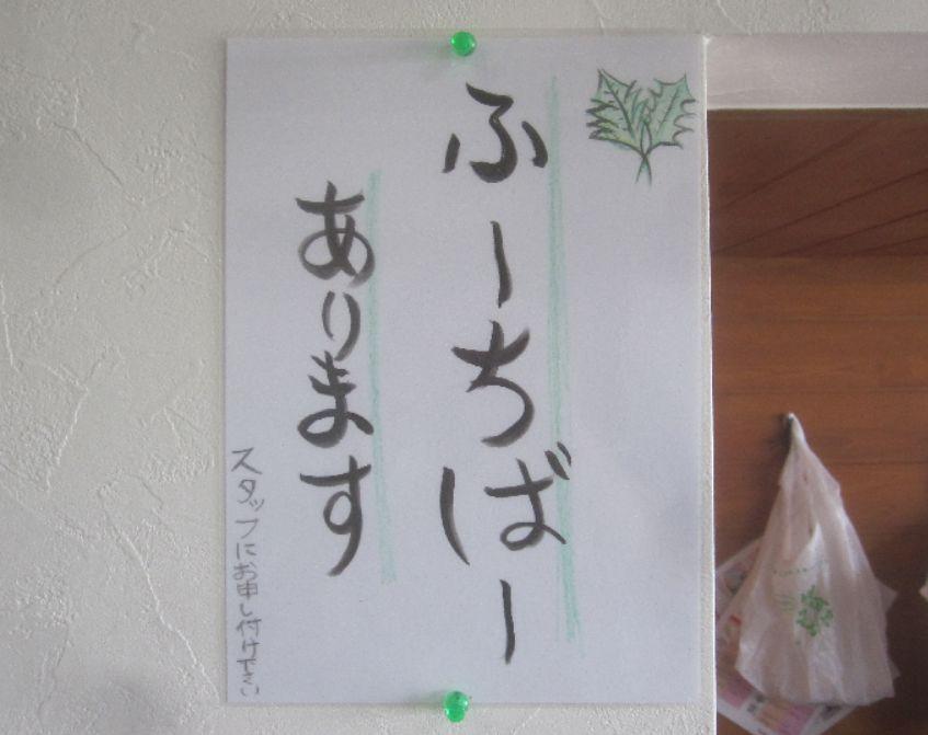 壁に貼られた「ふーちばーあります」チラシ。※ヨモギのこと