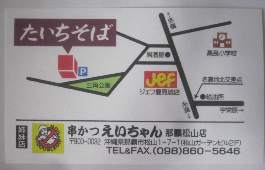 たいちそば名刺カードの裏にあるイラスト地図マップ