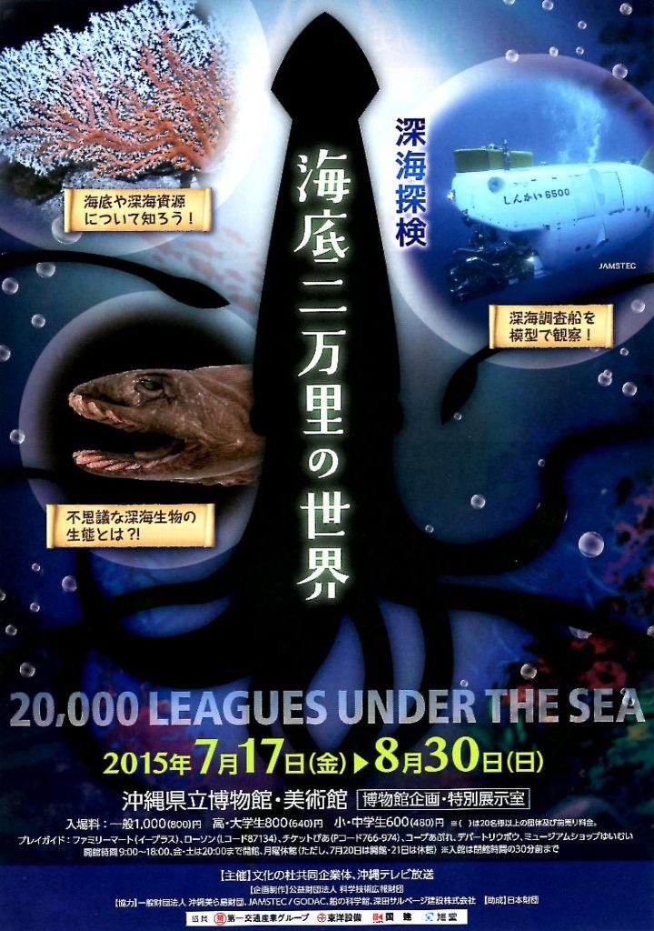 沖縄県立美術館「深海探検 海底二万里の世界」ポスター