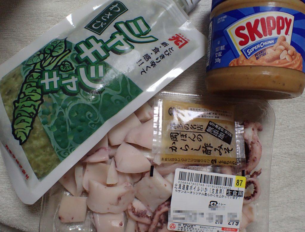 ボイルされた[生食用]北海道産イカ、ワサビ、ピーナツバター