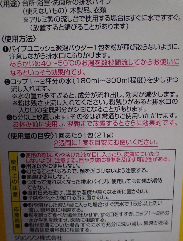 箱の裏面に記載された用途・使用方法や注意事項など