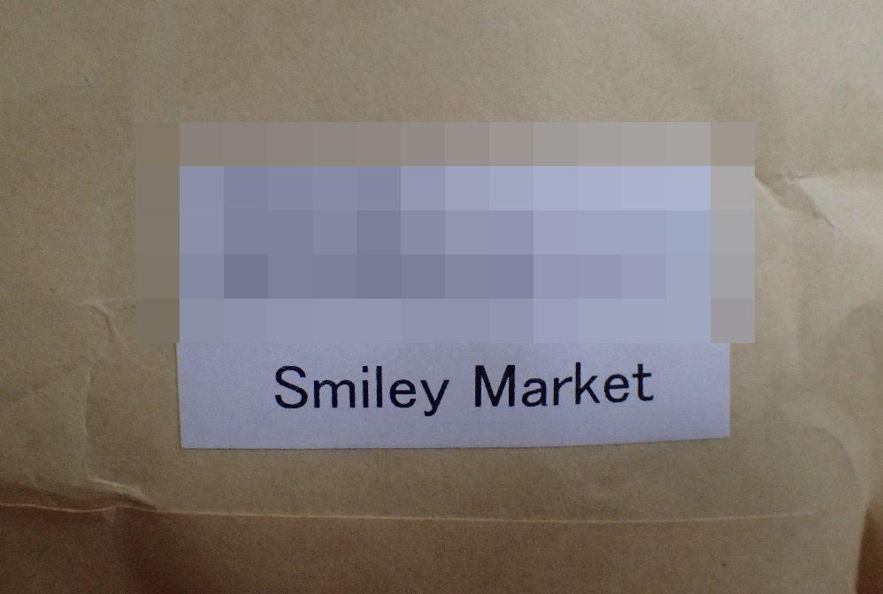 楽天市場で注文して数日後、薄い封筒が届いた