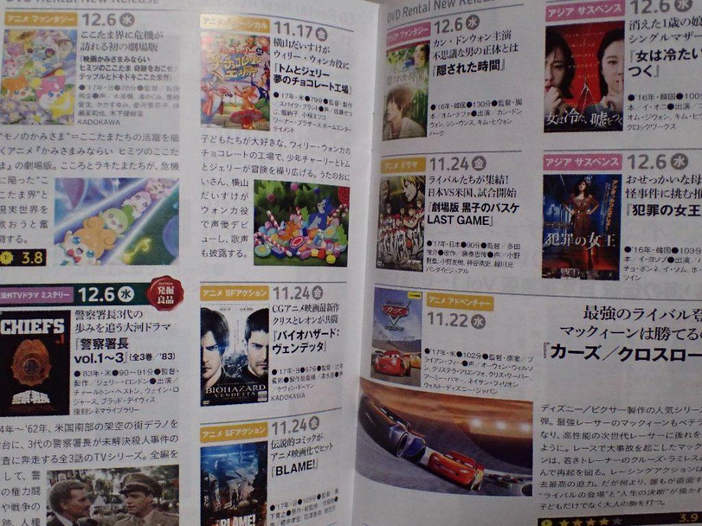 TSUTAYA新作情報を会員に届けるミニ冊子TSUTAYA NEW RELEASE!