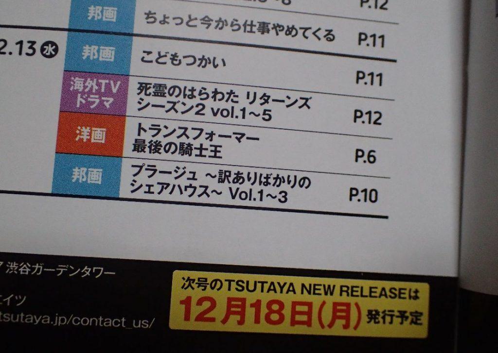 次号のTSUTAYA NEW RELEASE(ツタヤニューリリース)の発行予定日告知欄