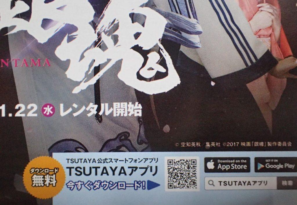 TSUTAYA公式のスマートフォンアプリで新着情報がチェックできる