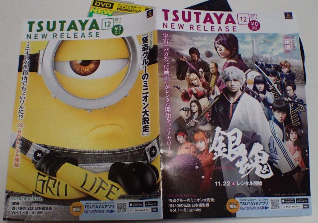TSUTAYAの新作情報を届けるツタヤ・ニュー・リリースというフリーマガジンが発刊されていた!