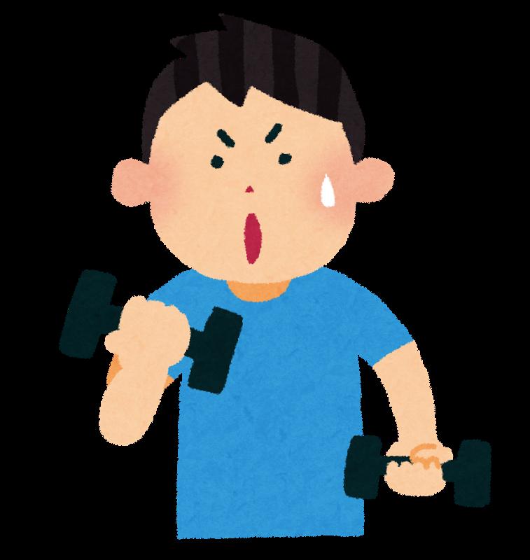 筋力トレーニングをする男性のイラスト(いらすとや)